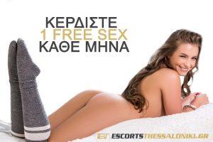 DIAGONISMOS-FREE-SEX-THESSALONIKI-1A